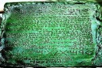 Reptilian shape-shifting in the Emerald Tablets of Thoth, the Atlantean