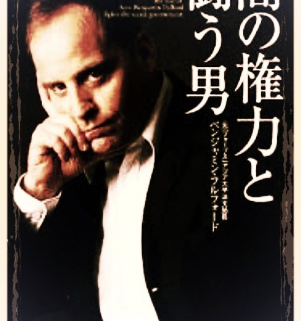 Benjamin Fulford – If we all push, 2019 will see final victory against the Khazarian mafia