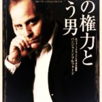 """Benjamin Fulford – """"Jesus Christ to marry Asian Goddess"""" as East-West secret societies agree to save planet"""